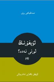 uyghurning orni nede 4 190x290 - ئۇيغۇرنىڭ ئورنى نەدە؟ (4-قىسىم)-سىدىق ھاجى روزى