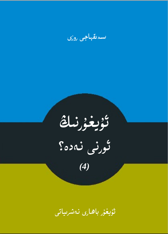 uyghurning orni nede 4 - ئۇيغۇرنىڭ ئورنى نەدە؟ (4-قىسىم)-سىدىق ھاجى روزى