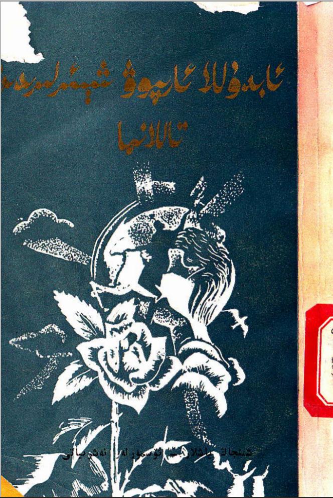 abdulla aripow sherliri - ئابدۇللا ئارىپوۋ شېئىرلىرىدىن تاللانما-