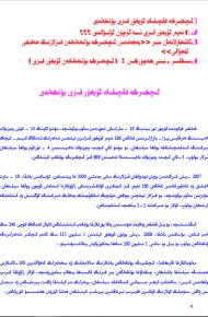 ichkirge yotkelgen uyghur qizliri 190x290 - ئىچكىرگە يۆتكەلگەن ئۇيغۇر قىزلىرى