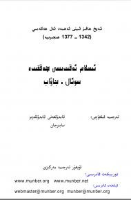 islam eqidisi heqqide sual jawap 190x290 - ئىسلام ئەقىدىسى ھەققىدە سۇئال-جاۋاب-شەيخ ھافىز ئىبنى ئەھمەد ئەل ھەكەمىي
