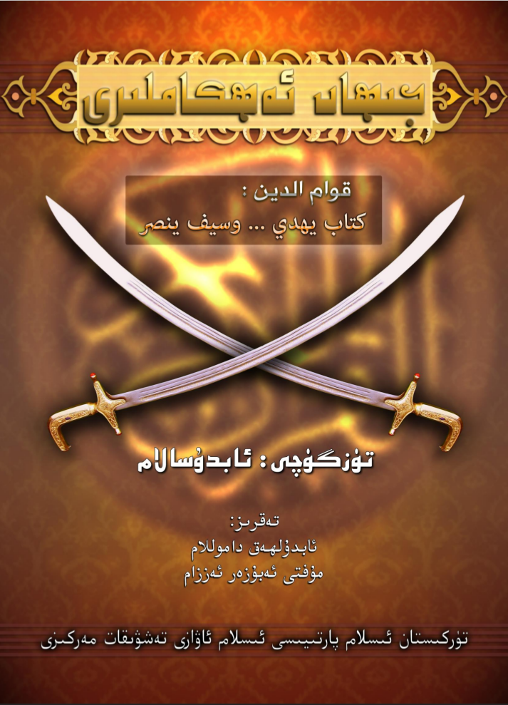 jihad ehkamliri - جىھاد ئەھكاملىرى-ئابدۇسالام