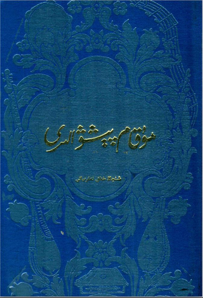 muqam pishwaliri - مۇقام پېشۋالىرى-ئابدۇكېرەم راخمان