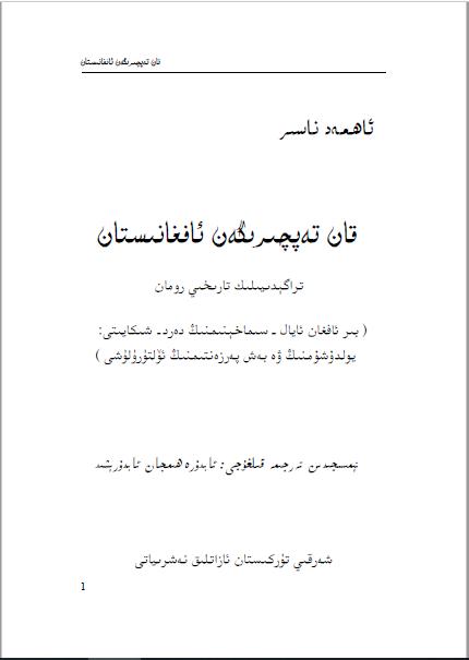 قان تەپچىرىگەن ئافغانىستان-ئاھمەد ناسىر, ئېلكىتاب تورى