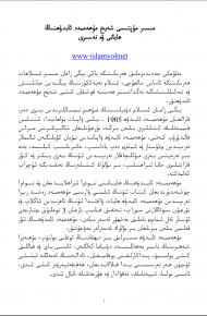 sheyih muhammad abdu 190x290 - شەيخ مۇھەممەد ئابدۇھنىڭ ھاياتى ۋە تەسىرى