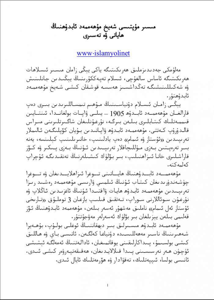 sheyih muhammad abdu 700x980 - شەيخ مۇھەممەد ئابدۇھنىڭ ھاياتى ۋە تەسىرى