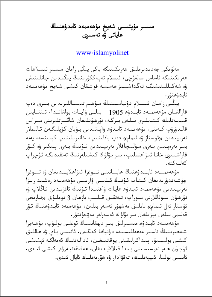 sheyih muhammad abdu - شەيخ مۇھەممەد ئابدۇھنىڭ ھاياتى ۋە تەسىرى