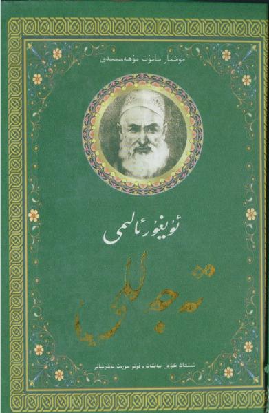 uyghur alimi tejelli - ئۇيغۇر ئالىمى تەجەللى-مۇختەر مامۇت مۇھەممىدى