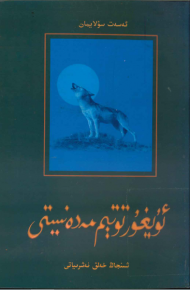 uyghur totem mediniyiti 190x290 - ئۇيغۇر توتېم مەدەنىيىتى (سۈزۈك نۇسخىسى)-ئەسەت سۇلايمان