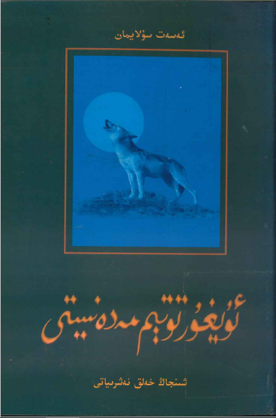 uyghur totem mediniyiti - ئۇيغۇر توتېم مەدەنىيىتى (سۈزۈك نۇسخىسى)-ئەسەت سۇلايمان