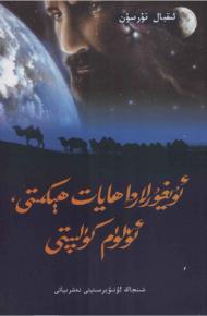 uyghurlarda hayat himiti 190x290 - ئۇيغۇرلاردا ھايات ھېكمىتى، ئۆلۈم كۈلپىتى-ئىقبال تۇرسۇن