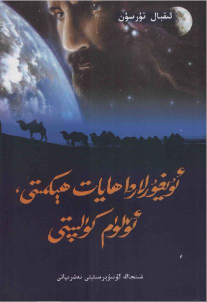 uyghurlarda hayat himiti - ئۇيغۇرلاردا ھايات ھېكمىتى، ئۆلۈم كۈلپىتى-ئىقبال تۇرسۇن
