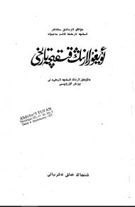 uyghurlarning qisqiche tarixi 190x290 - ئۇيغۇرلارنىڭ قىسقىچە تارىخى-