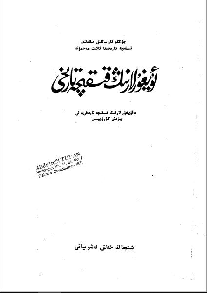 uyghurlarning qisqiche tarixi - ئۇيغۇرلارنىڭ قىسقىچە تارىخى-