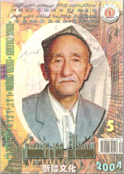 Shin jang medeniyiti 2004 yili 5 san - شىنجاڭ مەدەنىيىتى 2004-يىلى 5-سان