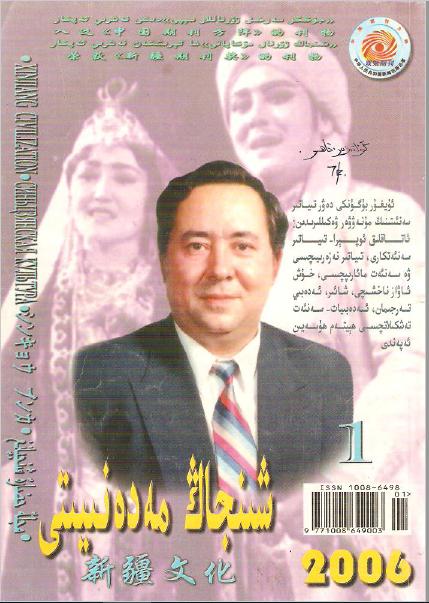 Shin jang medeniyiti 2006 yili 1 san - شىنجاڭ مەدەنىيىتى 2006-يىلى 1-سان
