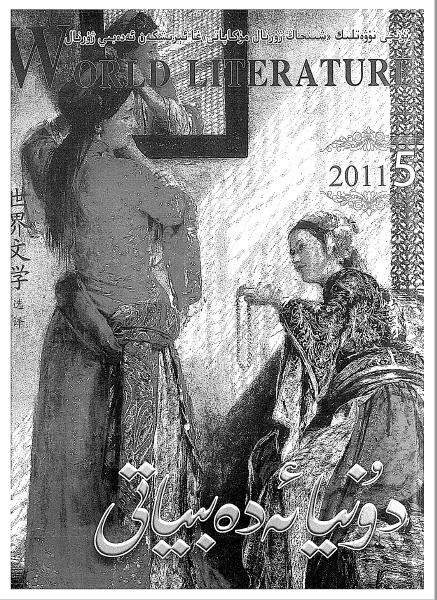 dunya adbiyati 2011 5 - دۇنيا ئەدەبىياتى 2011-يىلى 5-سان