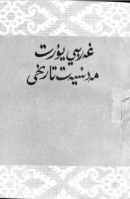 gherbi yurt medeniyet tarixi 190x290 - غەربىي يۇرت مەدەنىيەت تارىخى-يۈي تىيەنخېڭ (ياپونىيە)