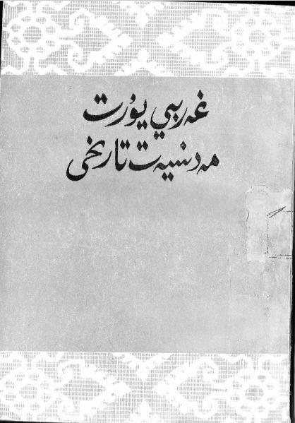 gherbi yurt medeniyet tarixi - غەربىي يۇرت مەدەنىيەت تارىخى-يۈي تىيەنخېڭ (ياپونىيە)