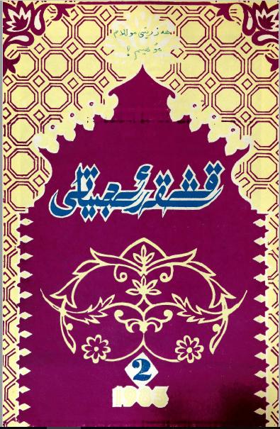 qeshqer adbiyati 1983 2 - قەشقەر ئەدەبىياتى 1983-يىلى 2-سان