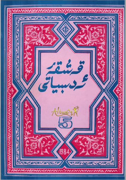 qeshqer adbiyati 1984 5 - قەشقەر ئەدەبىياتى 1984-يىلى 5-سان
