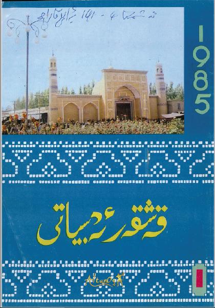 qeshqer adbiyati 1985 1 - قەشقەر ئەدەبىياتى 1985-يىلى 1-سان