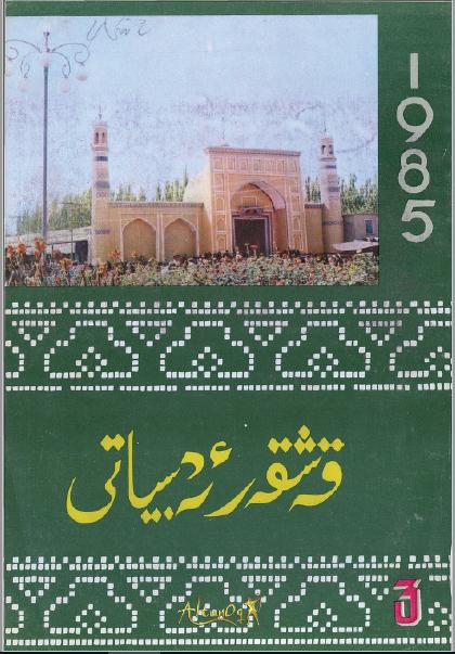qeshqer adbiyati 1985 3 - قەشقەر ئەدەبىياتى 1985-يىلى 3-سان