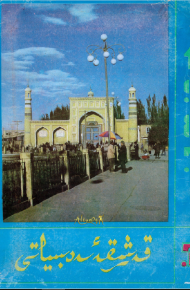 qeshqer adbiyati 1985 5 190x290 - قەشقەر ئەدەبىياتى 1985-يىلى 5-سان
