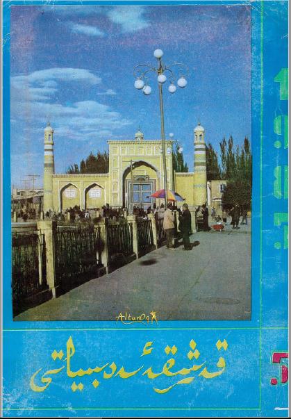 qeshqer adbiyati 1985 5 - قەشقەر ئەدەبىياتى 1985-يىلى 5-سان