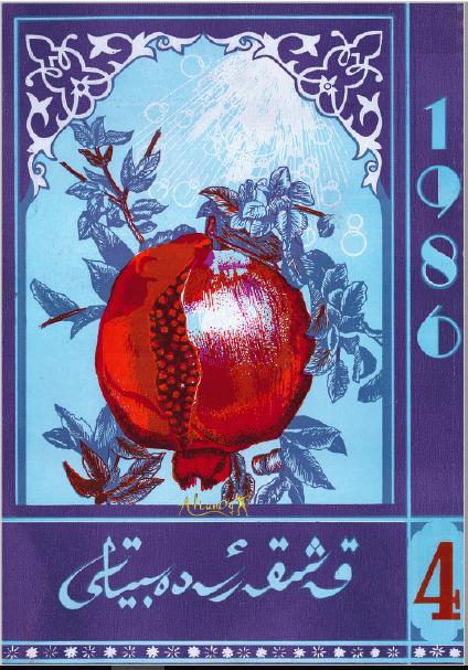qeshqer adbiyati 1986 4 - قەشقەر ئەدەبىياتى 1986-يىلى 4-سان