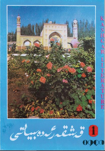 qeshqer adbiyati 1990 1 - قەشقەر ئەدەبىياتى 1990-يىلى 1-سان