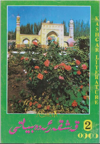 qeshqer adbiyati 1990 2 - قەشقەر ئەدەبىياتى 1990-يىلى 2-سان