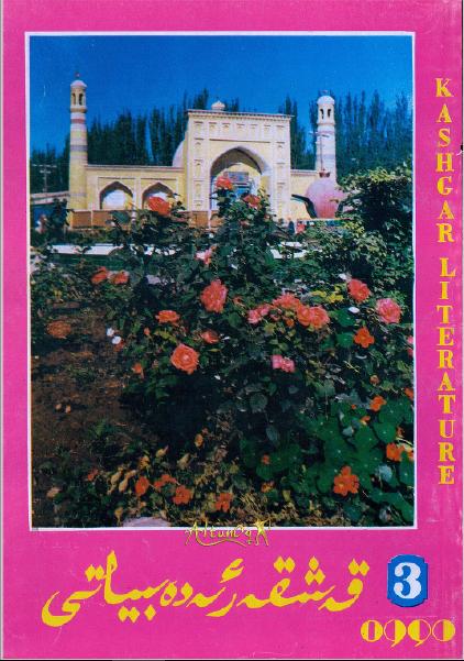 qeshqer adbiyati 1990 3 - قەشقەر ئەدەبىياتى 1990-يىلى 3-سان