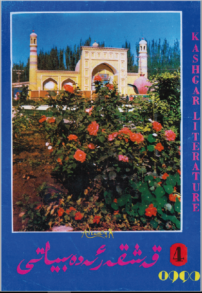 qeshqer adbiyati 1990 4 - قەشقەر ئەدەبىياتى 1990-يىلى 4-سان