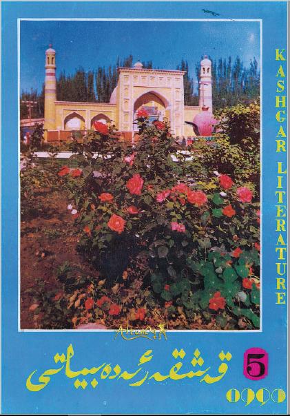 qeshqer adbiyati 1990 5 - قەشقەر ئەدەبىياتى 1990-يىلى 5-سان