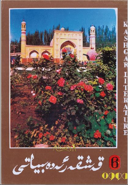 qeshqer adbiyati 1990 6 - قەشقەر ئەدەبىياتى 1990-يىلى 6-سان