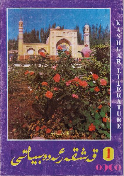 qeshqer adbiyati 1991 1 - قەشقەر ئەدەبىياتى 1991-يىلى 1-سان