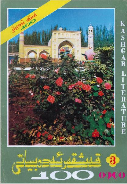qeshqer adbiyati 1991 3 - قەشقەر ئەدەبىياتى 1991-يىلى 3-سان
