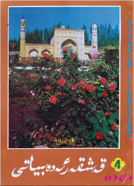 qeshqer adbiyati 1991 4 - قەشقەر ئەدەبىياتى 1991-يىلى 4-سان