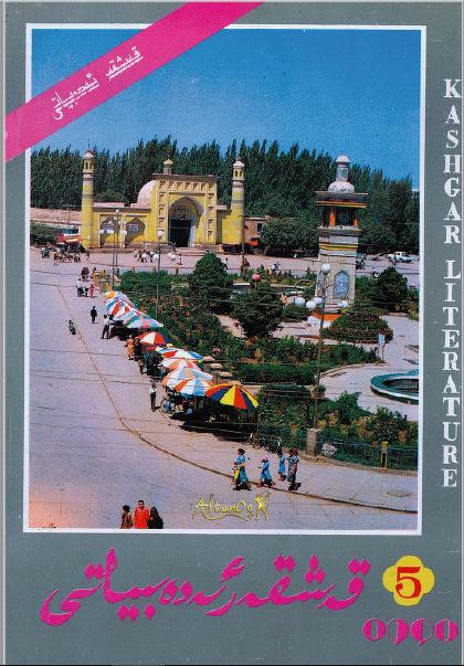 qeshqer adbiyati 1991 5 - قەشقەر ئەدەبىياتى 1991-يىلى 5-سان