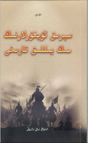 seriq uyghurlarning ming yilliq tarixi - سېرىق ئۇيغۇرلارنىڭ مىڭ يىللىق تارىخى-تۆمۈر