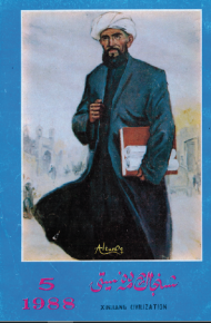 xinjiang medinyiti 1988 5 190x290 - شىنجاڭ مەدەنىيىتى 1988-يىلى 5-سان
