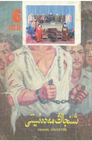 xinjiang medinyiti 1989 6 190x290 - شىنجاڭ مەدەنىيىتى 1989-يىلى 6-سان