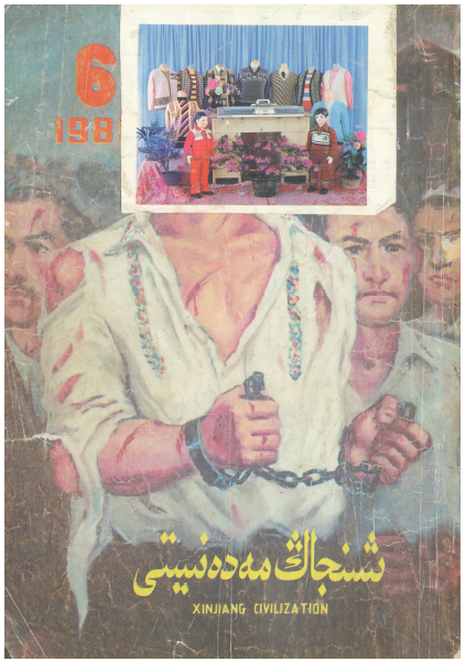 xinjiang medinyiti 1989 6 - شىنجاڭ مەدەنىيىتى 1989-يىلى 6-سان
