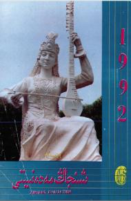 xinjiang medinyiti 1992 6 190x290 - شىنجاڭ مەدەنىيىتى 1992-يىلى 6-سان