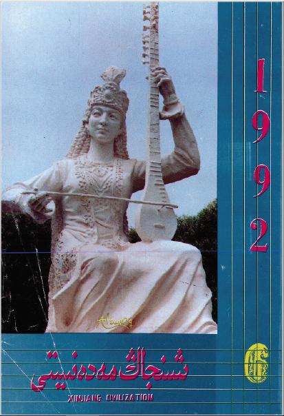 xinjiang medinyiti 1992 6 - شىنجاڭ مەدەنىيىتى 1992-يىلى 6-سان
