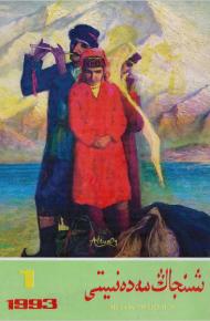 xinjiang medinyiti 1993 1 190x290 - شىنجاڭ مەدەنىيىتى 1993-يىلى 1-سان