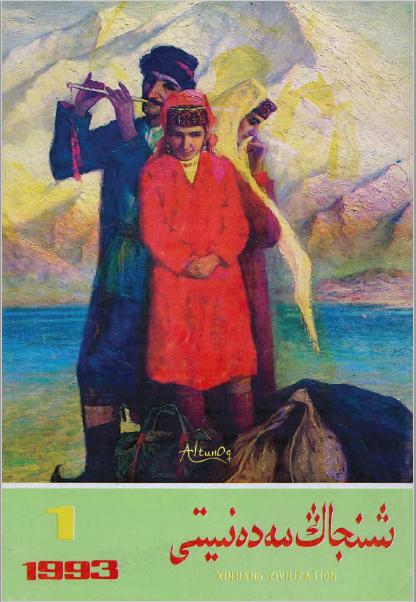 xinjiang medinyiti 1993 1 - شىنجاڭ مەدەنىيىتى 1993-يىلى 1-سان