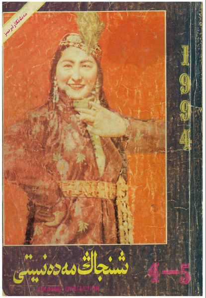 xinjiang medinyiti 1994 45 - شىنجاڭ مەدەنىيىتى 1994-يىلى 4،5-سان