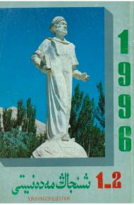 xinjiang medinyiti 1996 12 190x290 - شىنجاڭ مەدەنىيىتى 1996-يىلى 1،2-سان
